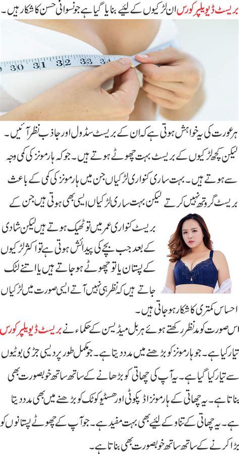 breast barhane ki tips in urdu picture 5