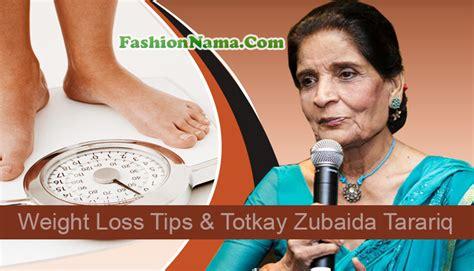 zubaida apa k totkay for breast increasing in picture 8
