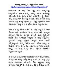 kamasutra stories in telugu font picture 2