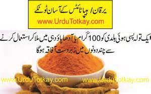 herbal at home in urdu picture 6