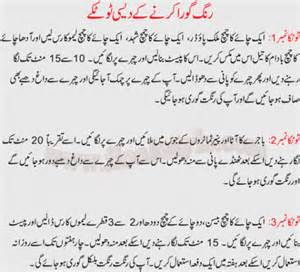 tips for white wina in urdu picture 5