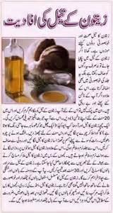 vigora oil hindi me picture 9