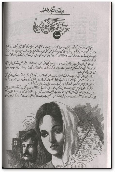 famous sexy novel free online reading urdu picture 8