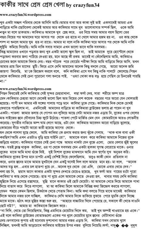 bangla choti list maa picture 2