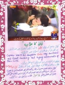 behno ka pyar urdu long stories with pics picture 13