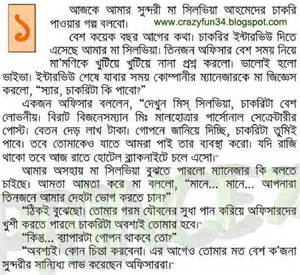 bangla choti list ma picture 2