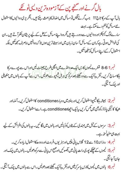 desi sexual health tips in urdu picture 5