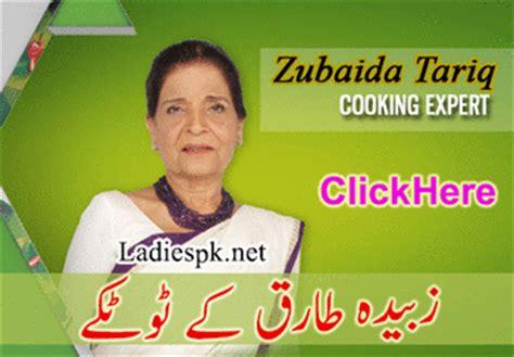 zubaida apa tips for acne skin picture 6