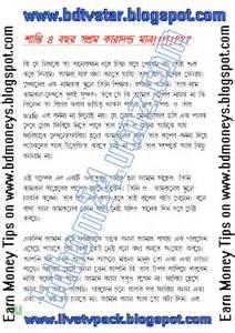 bangla choti list baba maya picture 5