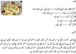 eu cream in pakistan in urdu langue eu picture 6