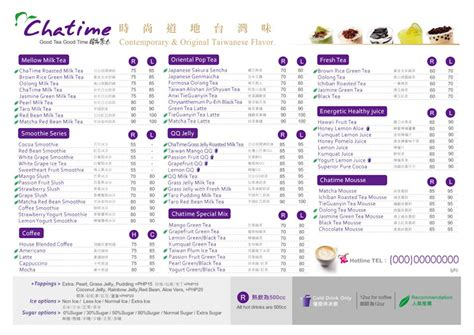 chatime herbal time picture 3