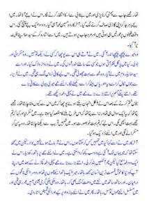 urdu font stories picture 5
