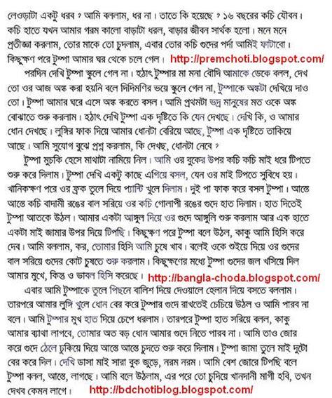 magi potanor tips bangla picture 13