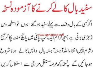 ovarian treatment ka ilaj gharelu totkay in urdu picture 3