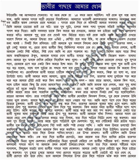 bangla choti list:bangla choti list picture 2