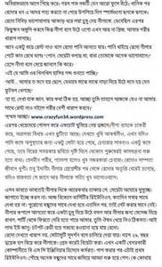bangla choti list daily updated picture 2