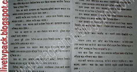 dhon baranor tips bangla picture 6