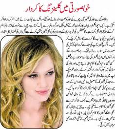 breast tips for tiet and beuty picture 2