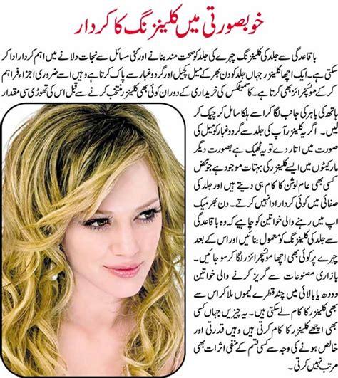 beut tips fach tips home urdu picture 2