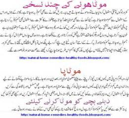 herbal medicines forr weight loss in urdu picture 2