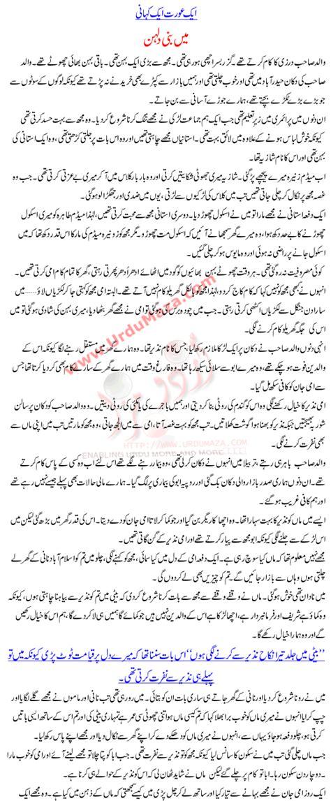 anti ki suhagrat stories picture 15