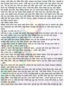 choda chudir bangla golpor scan book picture 1