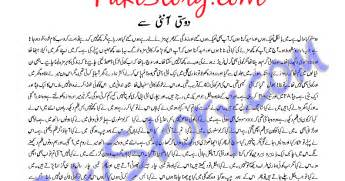 urdu hot stories papa picture 2