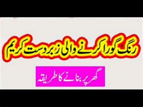 whitening indian cream formula in urdu picture 6