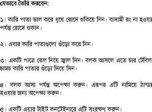 cure from white hair (bangla) picture 6