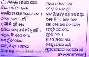 mens odia sex story picture 6
