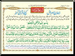 islamic dua. for nerve pain and tib e picture 18