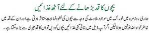 qad barhane ki urdu tips in urdu picture 3