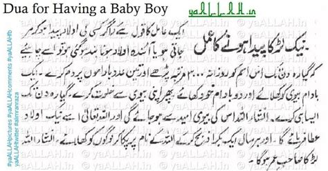 normal delivery k liye wazifa picture 9