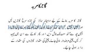 desi gharelo totjy in urdu for health picture 18