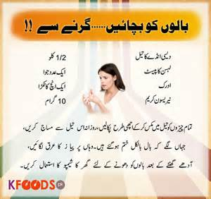 beauty tips by dr bilquis in urdu picture 18