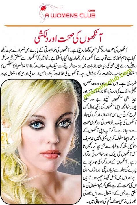 beut tips fach tips home urdu picture 3