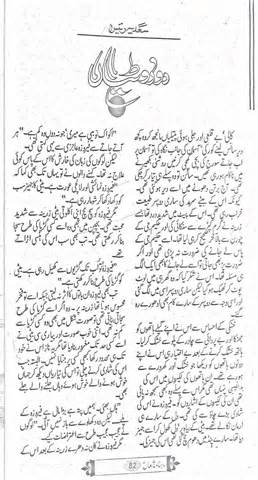 free online reading urdu sexy stories picture 6