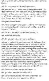chudachudi story bone picture 3