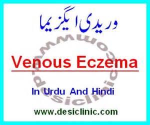 blood pressure roman urdu picture 13