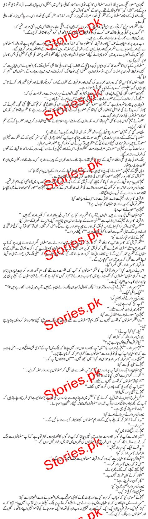 yum store in urdu font picture 13