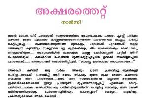malyalam sex story online reading/ picture 6