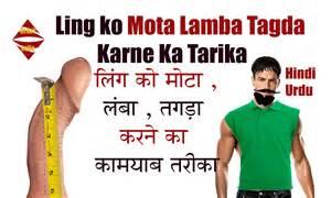 ling long aur mota karne ke tarike hindi picture 1