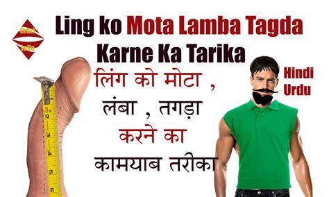 female ko utejit karna in hindi picture 5