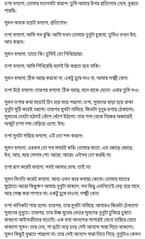 bangla choti - ma nani o onno purus picture 6