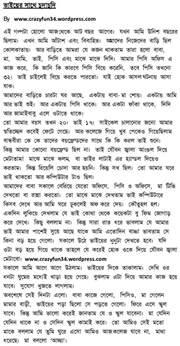 bangla panu boi pdf picture 9
