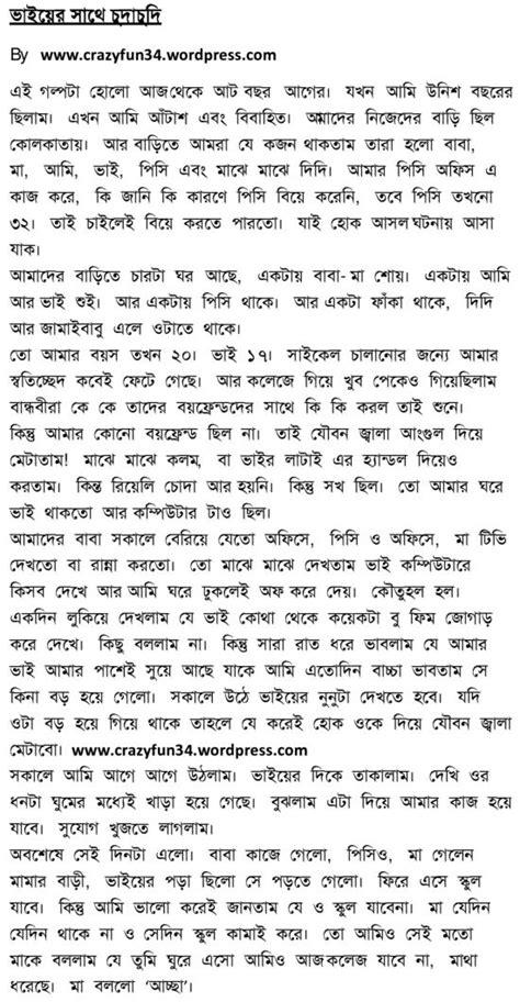 bangla naced golpo list picture 2