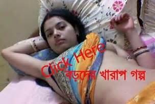 indian bangla choti book picture 3