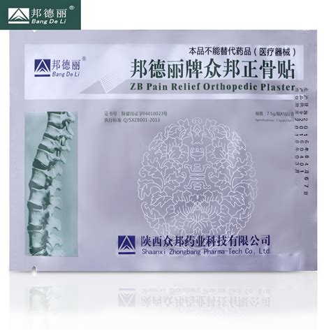 zhongbang pain relief plaster picture 9