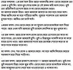 bangla choti list 2013 picture 6