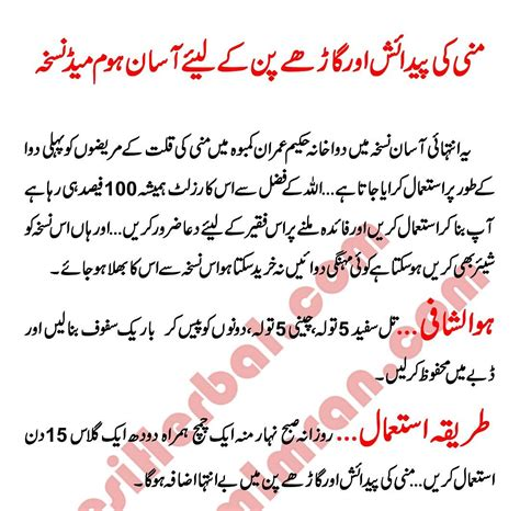 after sex white discharge in urdu picture 11